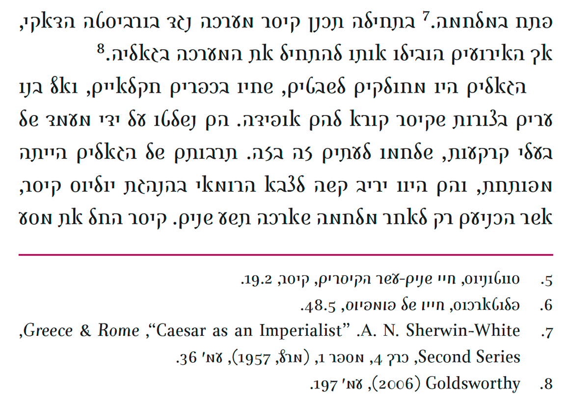 bilingual text sample of Hebrew-Latin typeface Julius Roman by Jürgen Weltin and Timothy Ariel Walden