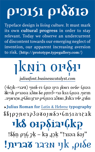 Julius Roman Hebrew-Latin typeface by Jürgen Weltin and Timothy Ariel Walden selected at TypeCon2016 in Seattle in the context of the type competition for speculative and innovative typedesign protoType